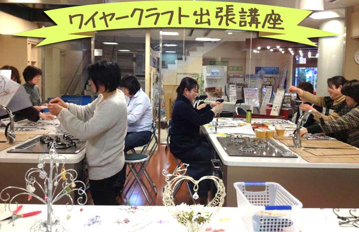 神奈川県茅ヶ崎市 イベント情報 ワイヤークラフト出張講座行います