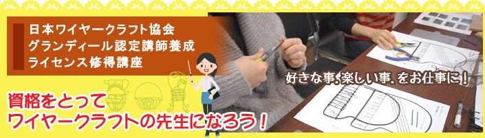 神奈川県茅ヶ崎市 イベント情報 ワイヤークラフトの先生になりませんか?
